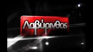 """ΕΡΤ3 - ΕΚΠΟΜΠΗ """"ΛΑΒΥΡΙΝΘΟΣ"""" trailer 28/09/2012"""