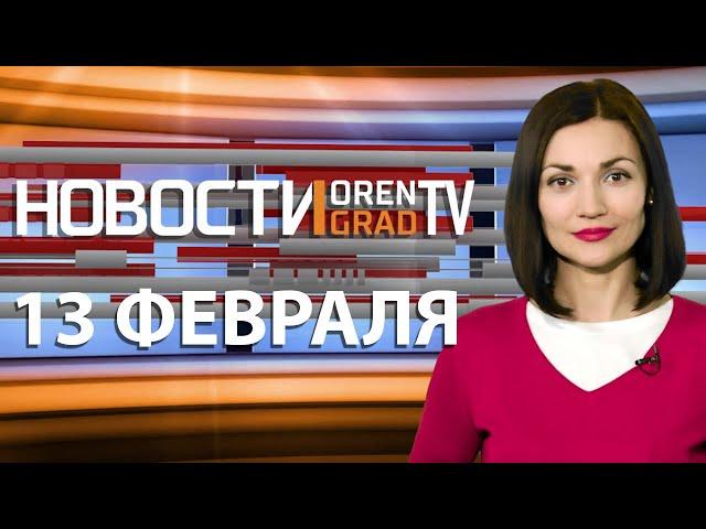 Новости OrenGrad.ru 13.02.2020
