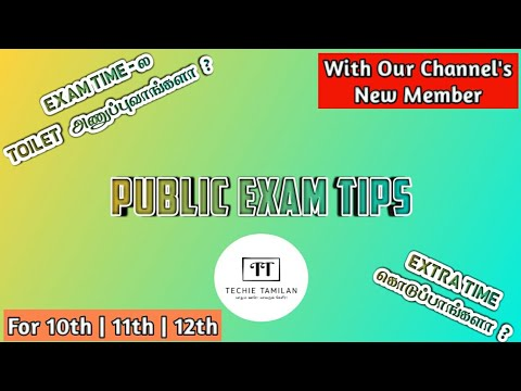 Public Exam Tips For 10th,11th,12th Standard With Our Channel's New Member