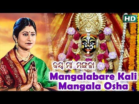 MANGALABARE KALI MANGALA OSHA ମଂଗଳବାର କାଲି ମଂଗଳା ଓଷା || Album- Jay Maa Mangala || Sarthak Music