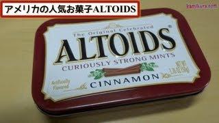Altoids 1780年から続くミント系お菓子のアルトイズ