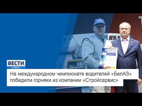 На Международном чемпионате водителей «БелАЗ» в Беларуси победили горняки из компании «Стройсервис»