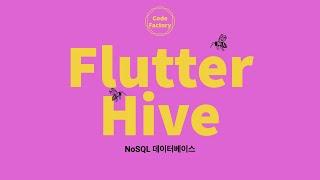Flutter NoSQL 데이터베이스 Hive