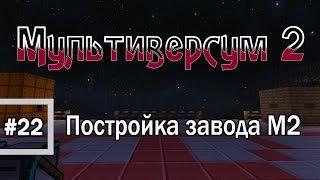 Строим Крутой Завод   схематика поможет Minecraft 1.6.4   Мультиверсум2 22