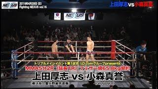 【Fight】Fighting NEXUS vol.16!! 小森真誉 vs 上田厚志 Mayo Komori vs Atsushi Ueda