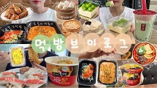 먹방 브이로그 : 떡볶이 먹고 디저트 먹어| 태리로제 …