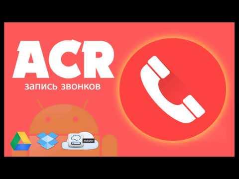 """""""ACR запись звонков"""" перестал определять номер. Как лечить"""