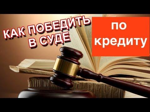 КАК ВСЕГДА ВЫИГРЫВАТЬ СУД ПО КРЕДИТУ?  Правовой семинар В. Момотовой, Москва, октябрь 2018