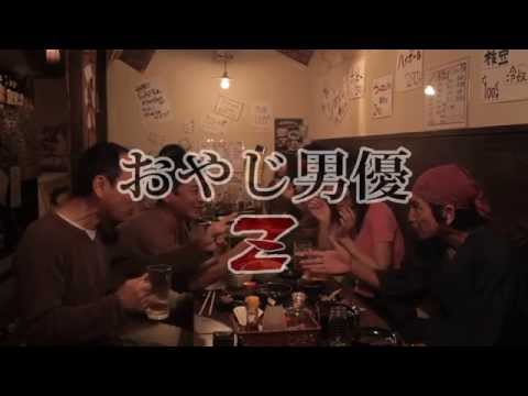 池島ゆたか監督『おやじ男優Z』予告篇 第2弾!!