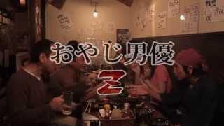 池島ゆたか監督『おやじ男優Z』予告篇 第2弾!! 坂ノ上朝美 検索動画 8