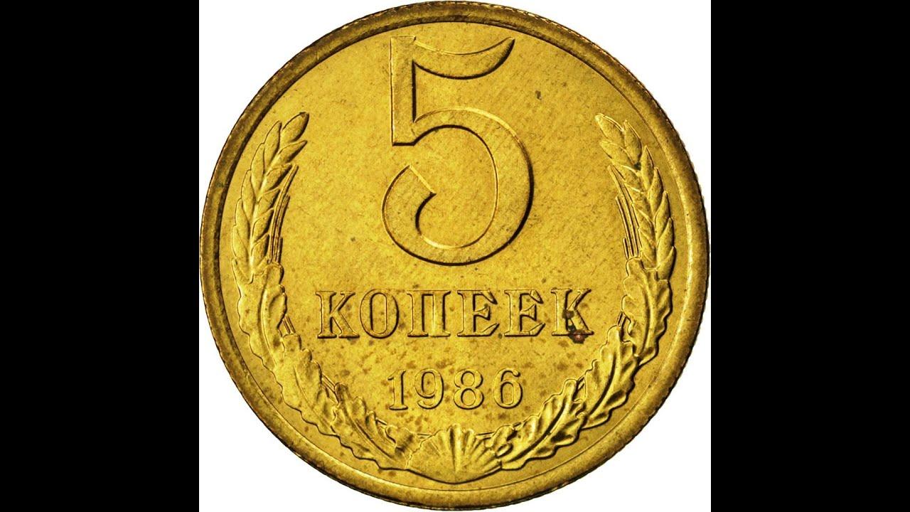 5 копеек 1986 года numizmat biz