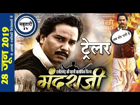 मंदराजी  chhattisgarhi movies(karan khan actor)c.g superhit video  (MANDRAJI MOVIE TRAILER)