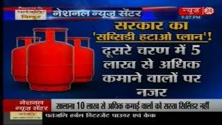 सिर्फ BPL परिवारों को मिलेगा Subsidy वाला LPG Cylinder :Sources