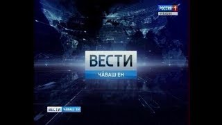 Вести Чăваш ен. Вечерний выпуск 21.12.2018