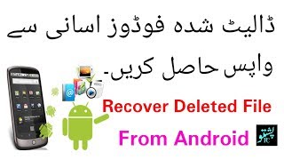 Diskdigger Undelete And Recover Photos