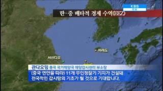 20120926 中国vs韓国 領有権問題 (韓国KBS)