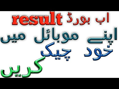 How to check mardan board result 9th and 10th class 2018