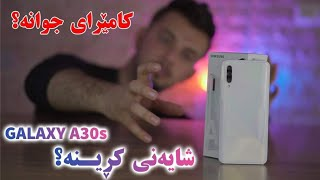 Galaxy A30s Kurdish | کردنەوەی پاکەت و ناساندنی
