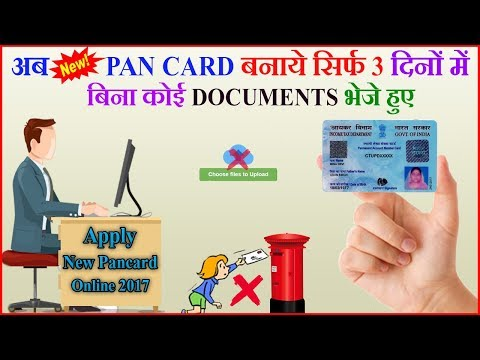 Apply New PAN Card Online In 3 Days | Aadhar Ekyc System | NSDL 2017-2018