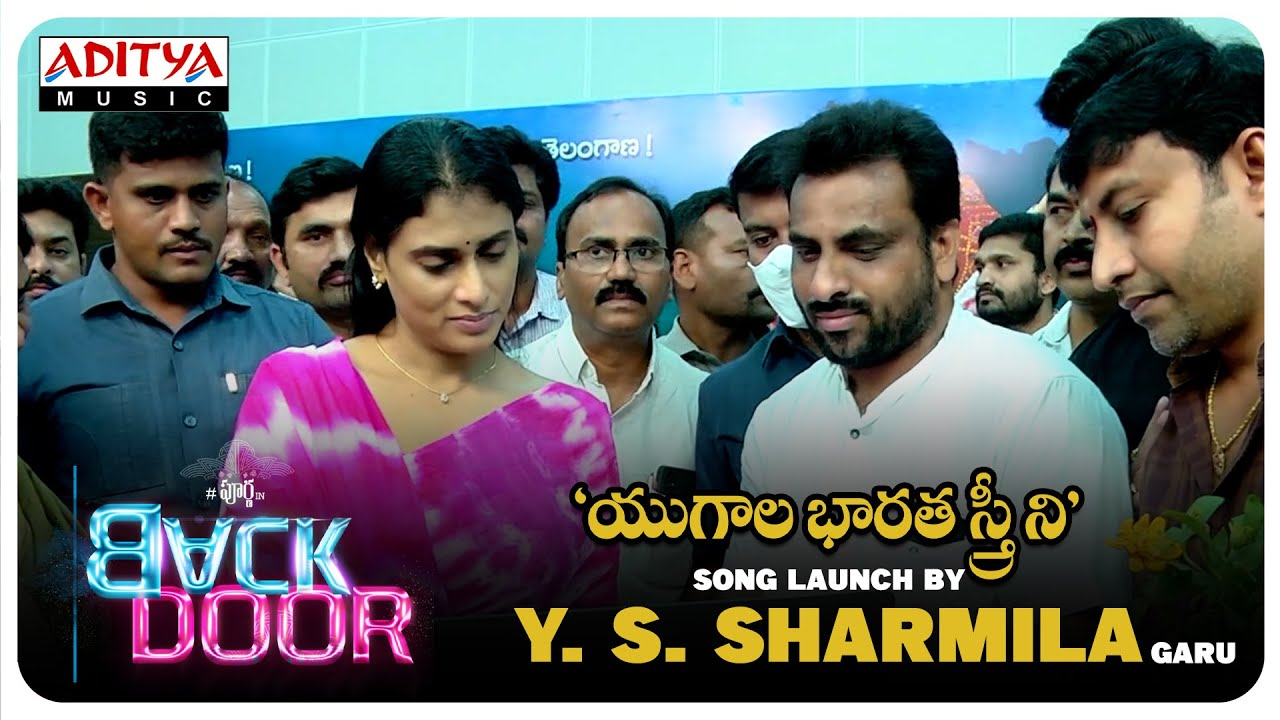 YS Sharmila Launches Poorna Movie Yugala Bharata Stree Song