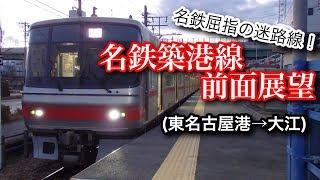 【名鉄屈指の迷路線】名鉄築港線 前面展望(東名古屋港→大江)