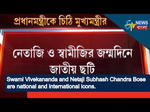Declare Vivekananda, Netaji birthdays as national holiday: Mamata Banerjee | ETV NEWS BANGLA
