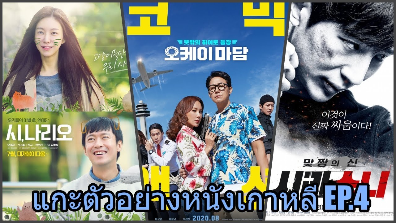 EP.4 แกะตัวอย่างหนังเกาหลีน่าดู 3 เรื่อง 3 รส
