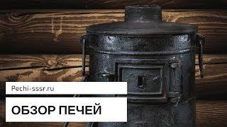 Чугунные печи из СССР от Pechi-SSSR. Обзор