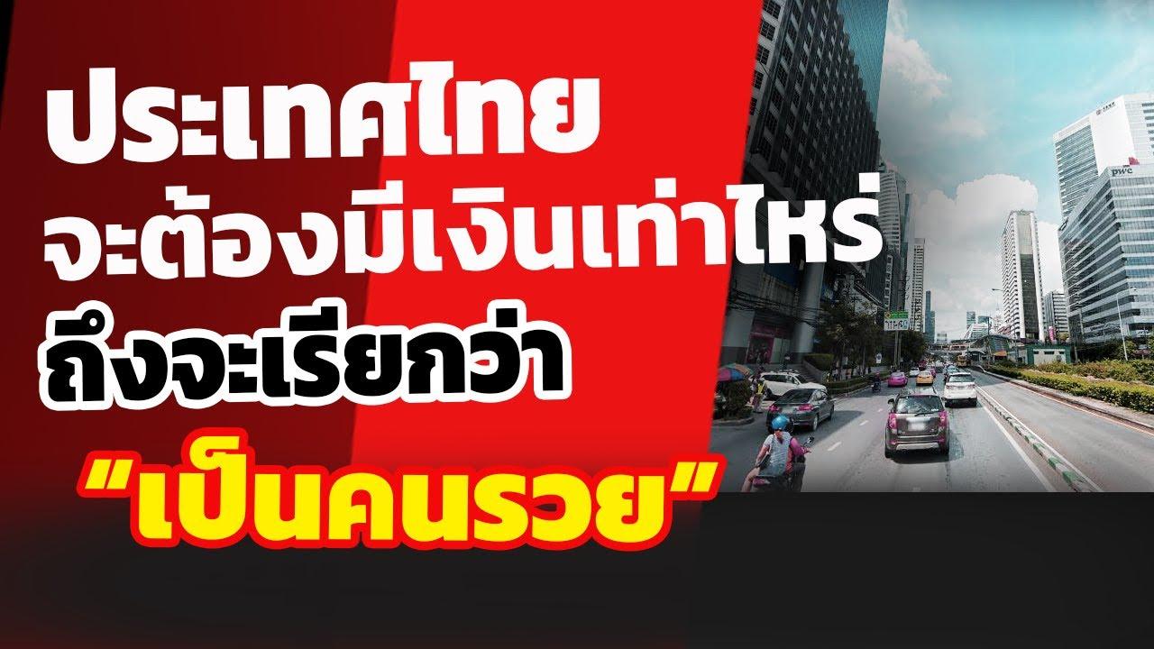 """คอมเมนต์ชาวโลก-อยู่ประเทศไทยจะต้องมีเงินเท่าไหร่?? ถึงจะเรียกว่า """"เป็นคนรวย""""ส่องคอมเมนต์ชาวโลก"""