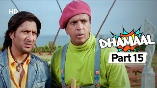 Dhamaal - Superhit Comedy Movie - Javed Jaffrey - Asrani - Arshad Warsi #Movie In Part 15