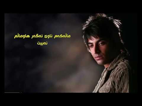 Majid Alipour - Hamkhoone (Kurdish Subtitle ) مجید علیپور - هاوماڵ