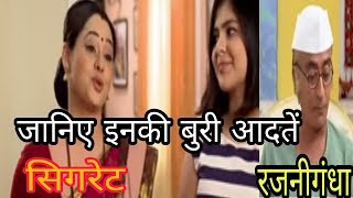 Some bad habits of taarak Mehta Ka Ooltah Chashmah's actor's / you will be shocked