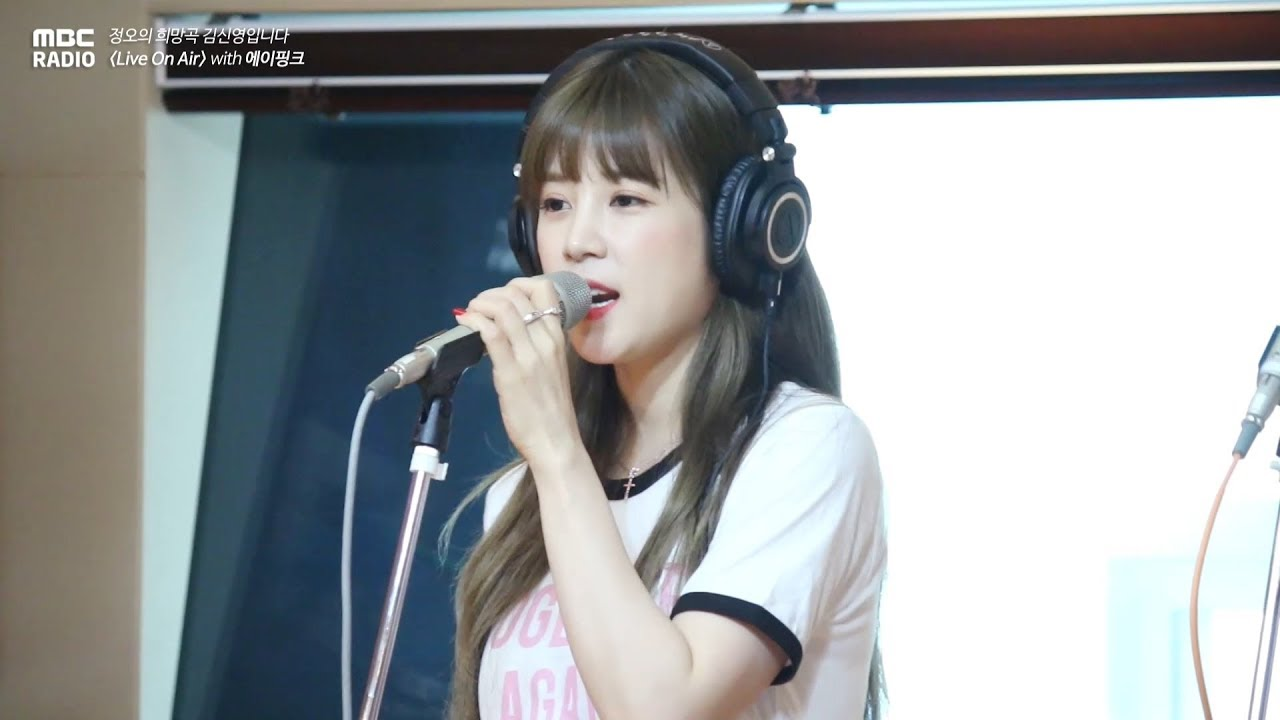 [Live on Air][정오의 희망곡 김신영입니다] Apink –  I'm so sick, 에이핑크 – 1도 없어