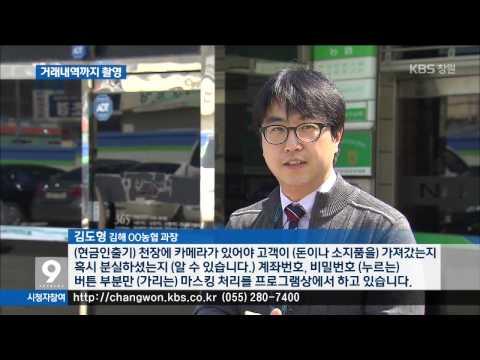 [주요 뉴스] KBS뉴스9 경남 - 농협 현금인출기 거래장면 촬영..개인정보 유출 논란 (2015.03.25,수)