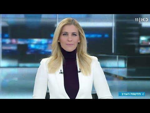חדשות הערב 21.01.19: האיראנים פינו עמדות אחרי ירי הטיל לחרמון | המהדורה המלאה