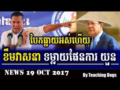 Cambodia Hot News: VOD Voice of Democracy Radio Khmer Evening  Thursday 10/19/2017