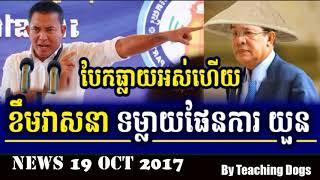 Cambodia Hot News: VOD Voice of Democracy Radio Khmer Evening  Thursday 10/19/2017