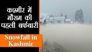 Kashmir में  Snowfall | First snowfall in Kashmir | Darbar Move बंद होने से जम्मू के व्यापारी नाराज