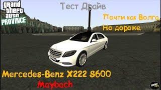 "Mercedes-Benz X222 S600 Maybach [ Тест Драйв ] Почти как ""Волга"", но дороже! | MTA Province#1"