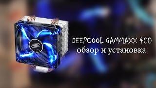 система охлаждения Deepcool GAMMAXX 400