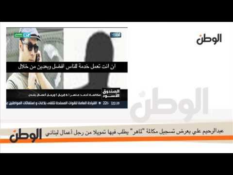 """عبدالرحيم علي يعرض تسجيل مكالمة """"لماهر"""" يطلب فيها تمويلا من رجل أعمال لبناني"""