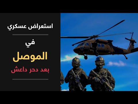 استعراض عسكري في الذكرى الأولى لتحرير الموصل من داعش  - نشر قبل 30 دقيقة