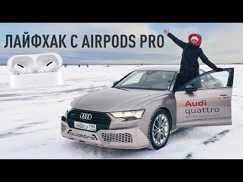 Спрятала AirPods Pro в России, найдете?