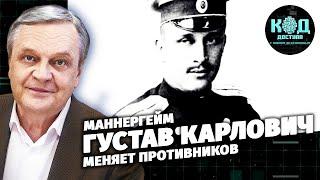 Маннергейм: Густав Карлович меняет противников