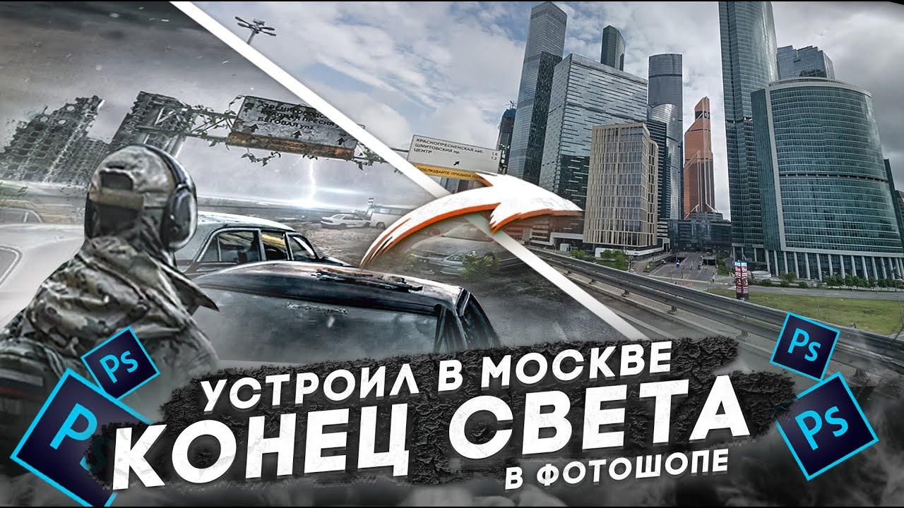 УСТРОИЛ в МОСКВЕ КОНЕЦ СВЕТА в photoshop