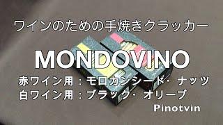 ワインに合うクラッカー・モンドヴィーノ紹介動画