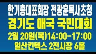 ■ LGs-TV  : 전광훈목사 초청 일산킨텍스 2전시…