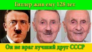 Гитлер жив ему 128 лет