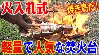 ピコグリル398で初焚火と焼き鳥!