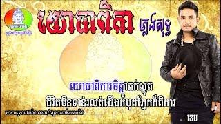 Yol Thea Pika - Pleng Sot Khem [ យោធាពិកា ភ្លេងសុទ្ធ ខេម ]